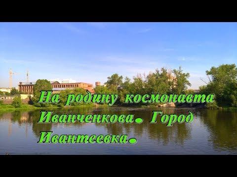 На родину космонавта Иванченкова  Город Ивантеевка Московской области