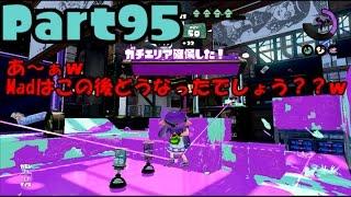 【Splatoon】実況?絶叫!?ダイナモで目指せS+!!【Part95】