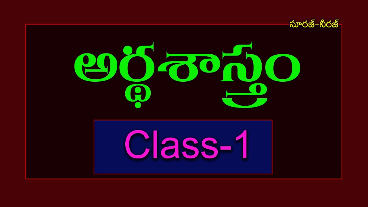 Economics Class 1 Competitive Exams Study Material In Telugu