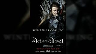 Game Of Thrones Season 1 Hindi All Episode ||  गेम ऑफ थरोंस अध्याय 1 हिंदी में || Google Drive Link