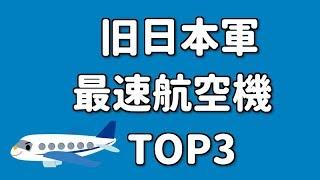 旧日本軍最速航空機 TOP3
