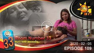Room Number 33 | Episode 109 | 2020-02-05 Thumbnail