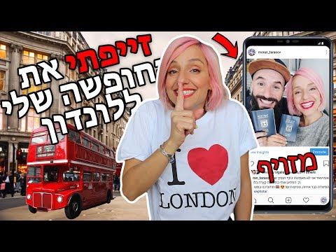 זייפתי את החופשה שלנו ללונדון! ✈️😱 וכל הזמן הייתי בישראל