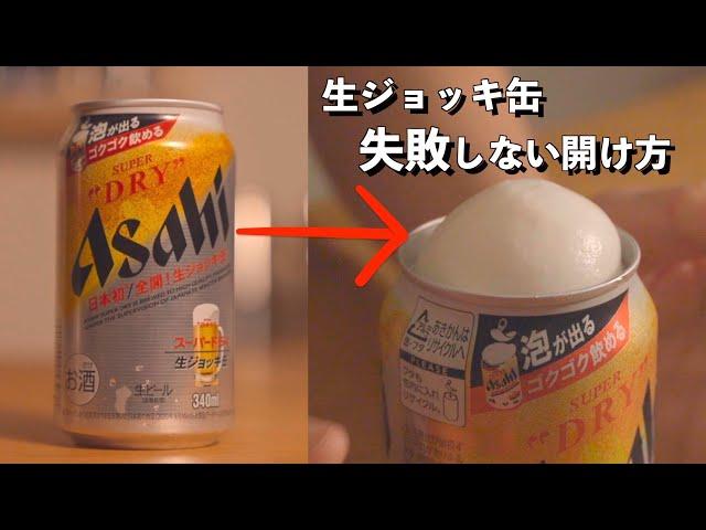 【検証】アサヒスーパードライの『生ジョッキ缶』って実際どうなの?(ビール)