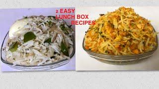 10 മിനിറ്റിൽ കുട്ടികളുടെ lunch box ൽ കൊടുത്ത് വിടാൻ പറ്റുന്ന രണ്ട് easy rice recipe |lunch box ideas