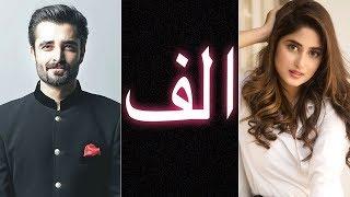 ALIF Episode 2 Official Promo I Teaser Sajal Aly, Kubra Khan and Hamza Ali Abbasi Upcoming Drama Ali