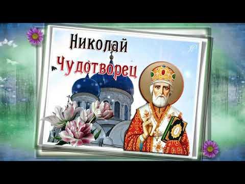 С Рождеством Святителя Николая! очень красивая песня