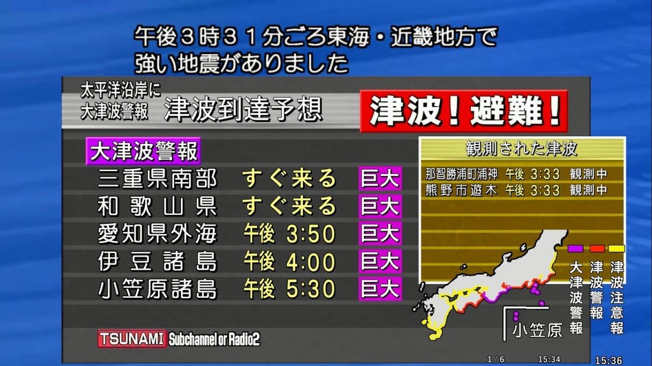 シミュレーション】東南海地震→大津波警報→津波観測 - YouTube