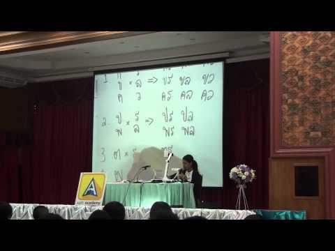 ติว(1) โอเน็ตภาษาไทย ม.3 โนนสูงศรีธานี