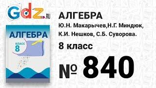 № 840- Алгебра 8 класс Макарычев