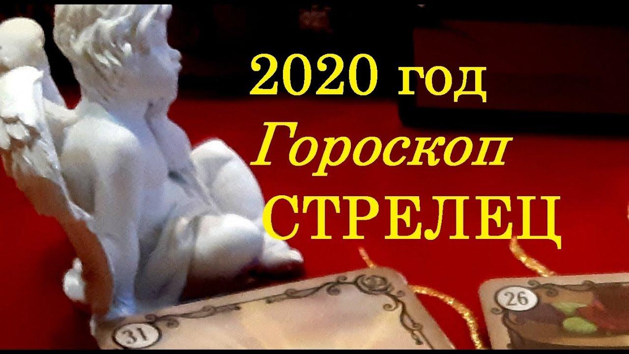 Стрелец.Таро прогноз ( Гороскоп) на 2020 год. Точное гадание на Таро.