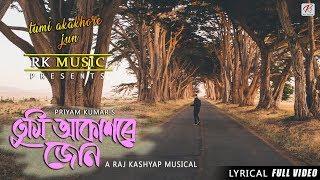 TUMI AKAKHORE JUN - PRIYAM KUMAR   LYRICAL VIDEO   RAJ KASHYAP   RK Music - New Assamese Song 2018
