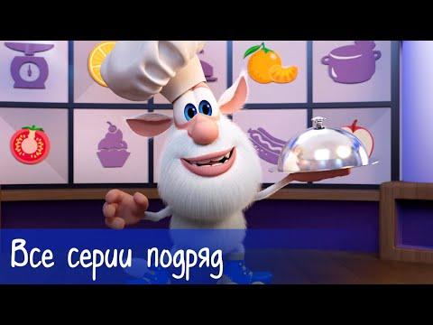 Буба - Все серии подряд (63 серии) + Готовим с Бубой - Мультфильм для детей