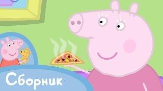 Скачать Свинка Пеппа Cборник 13 10 минут
