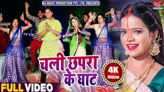 #VIDEO | चली छपरा के घाट | Chali Chapra Ke Ghat |#Mahanji Madheshi , #Mamata Rani | Chhath Song 2020