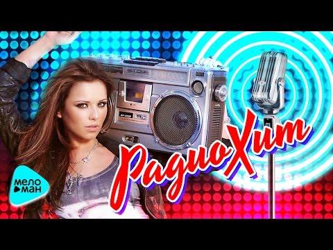 Радио хит   2016 (лучшие песни о любви)