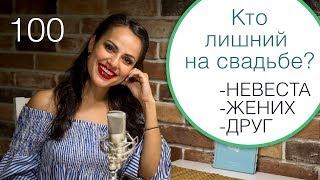 100 - Звать ли на свадьбу недругов? / Свадебный блог Ирины Корневой