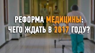 Медицинская реформа  Что изменится в 2017 году в Мариуполе?
