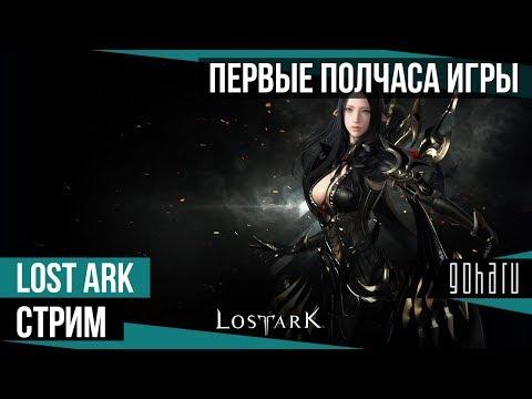 Lost Ark - Первые полчаса игры