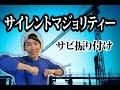 欅坂46/サイレントマジョリティー サビ ダンス振り付け