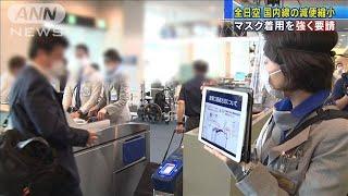 ANAマスク必須を呼び掛け 未着用なら搭乗拒否も(20/06/01)