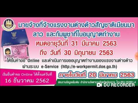 แจ้งข่าว ต่อใบอนุญาตแรงงานต่างด้าว พม่า ลาว กัมพูชา ผ่านระบบออนไลน์ ลงทะเบียน ภายใน20มี.ค.2563
