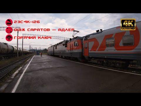Скорый поезд Саратов — Адлер отправляется из Горячего Ключа