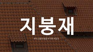 아스팔트 슁글, 기와, 징크 어떤 지붕재가 좋을까?