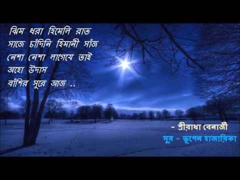 Bhupen Hazarika Music