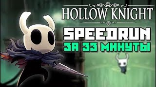 Hollow Knight Speedrun - Разбор мирового рекорда