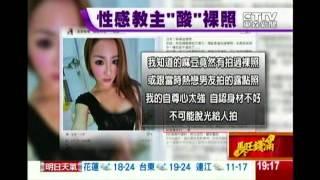 Repeat youtube video [東森新聞]後果自負!人紅「裸照必流」雪碧Po文酸小雪?