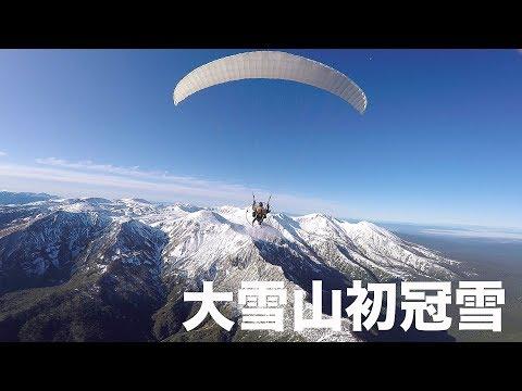 【空の旅#1】「北海道のヘソ、初冠雪」空撮・多胡光純 北海道_Hokkaido aerial