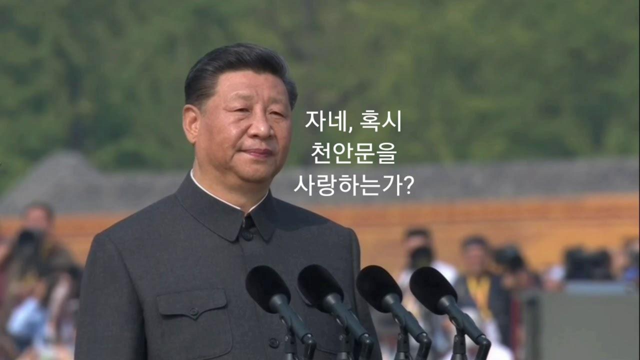 (한글자막) 我爱北京天安门 / 나는 베이징의 천안문을 사랑해 [YoltsinA]