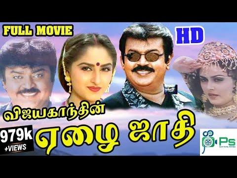 Ezhai Jaathi || ஏழை  ஜாதி || Vijayakanth ,Jayapratha, In Super Hit Tamil Full Movie