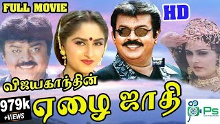 Ezhai Jaathi || ஏழை  ஜாதி || Vijayakanth ,Jayapratha, In Super Hit Tamil Full Movie