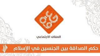 حكم الصداقة بين الجنسين في الإسلام - د.محمد خير الشعال