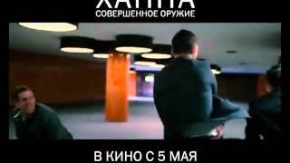 """Телеролик фильма """"Ханна. Совершенное оружие"""" 3 (10 сек)"""