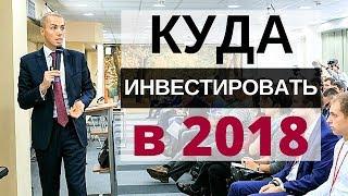 Куда инвестировать в 2018 - 8 мощных стратегий Николая Мрочковского - где золотая жила
