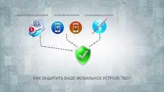 Безопасность мобильных устройств(Данный ролик посвящен вопросам реагирования на инциденты информационной безопасности на мобильных платфо..., 2014-06-11T06:16:34.000Z)