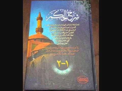 39. Penjelasan Tingkatan. Kajian Kitab Al-Hikam Oleh: 🎤 KH. YAZID BUSTHOMI