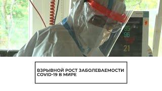 Взрывной рост заболевших коронавирусом в мире