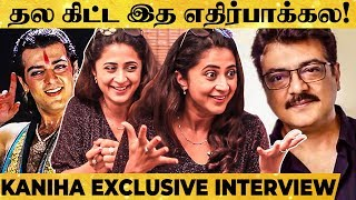 Ajith – Even the acting nenchachale helps all! – Actress Kaniha Reveals Unknown Stories of Thala