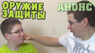 Анонс - Избиение ребенка!!! Как сделать оружие ниндзя - Отец и Сын