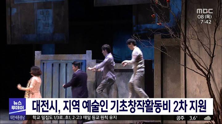 대전시, 지역예술인 창작활동비 2차 지원/대전MBC