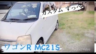 なおにゃん 車 MCワゴンR21S カスタムカー#チャンネル登録待つべし#カスタム#ワゴン車