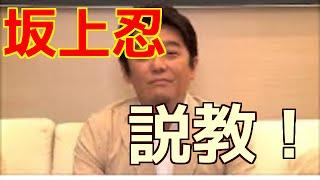 坂上忍 ヒロミ夫妻の長男・小園凌央の苦労話に毒舌 小園凌央 検索動画 16