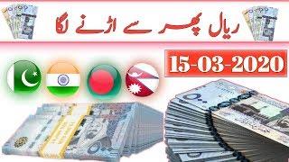 15 March 2020 Saudi Riyal Exchange Rate, Today Saudi Riyal Rate, Sar to pkr, Sar to inr