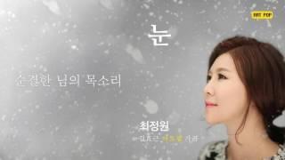 눈 소프라노 최정원-김효근 아트팝가곡 No.3(김효근 시/곡)