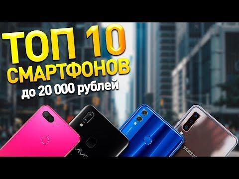 ТОП 10 СМАРТФОНОВ ДО 20000 (конец 2018 - начало 2019 года)