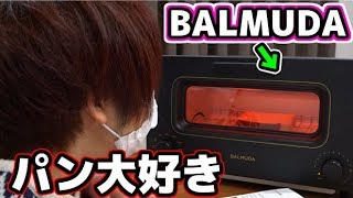 【バルミューダ】とうとう高級トースターを買ってしまった!【赤髪のとも】